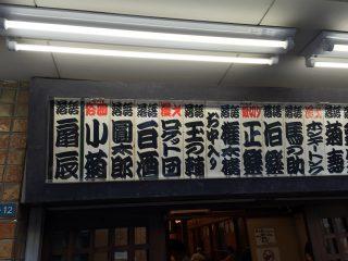 落語会レポート 新宿末廣亭8月下席で自由闊達な79歳にうっとり。