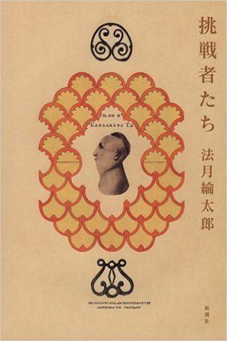 杉江の読書 法月綸太郎『挑戦者たち』(新潮社)