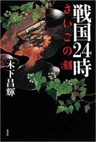 杉江の読書 木下昌輝『戦国24時 さいごの刻』(光文社)