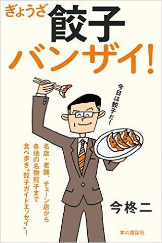 杉江の読書 今柊二『餃子バンザイ!』(本の雑誌社)