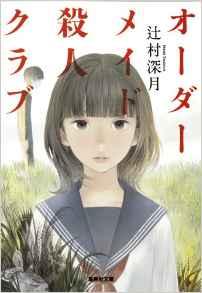 小説の問題「そこにいてもいいの、とあなたは聞く」辻村深月と長嶋有と伊集院静