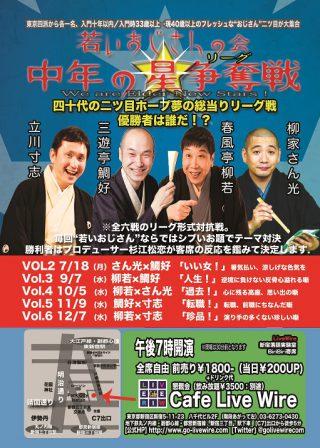 BIRIBIRI寄席通信 「若いおじさんの会 中年の星争奪戦」PV完成!