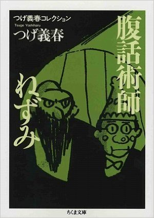 杉江の読書 『つげ義春全集2』(筑摩書房