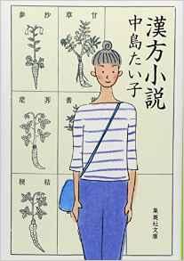 小説の問題「風に舞った花びらが水面をうがつように」中島たい子と益田ミリと佐藤正午