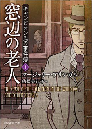 杉江の読書 『窓辺の老人 キャンピオン氏の事件簿1』(猪俣美江子訳/創元推理文庫)