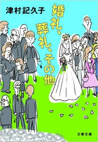 小説の問題 「グーグーだってペコペコである」津村記久子と森見登美彦と小林信彦