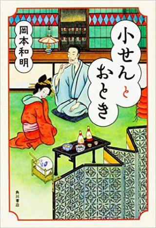 杉江の読書 岡本和明『小せんとおとき』(角川書店)