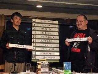 川出正樹・杉江松恋が選ぶ2016年度翻訳ミステリー・ベストテン結果速報