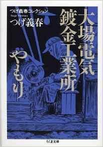 杉江の読書 『つげ義春全集7』(筑摩書房)