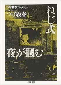 杉江の読書 『つげ義春全集6』(筑摩書房)
