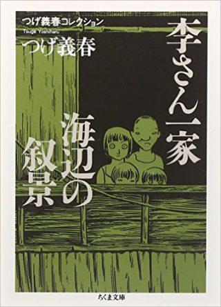 杉江の読書 『つげ義春全集4』(筑摩書房)