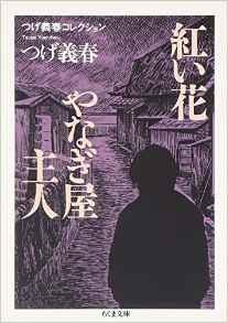 杉江の読書 『つげ義春全集5』(筑摩書房)