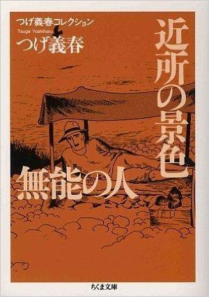 杉江の読書 『つげ義春全集8』(筑摩書房)