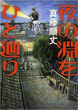杉江の読書 bookaholic認定2016年度国内ミステリー1位 真藤順丈『夜の淵をひと廻り』(KADOKAWA)