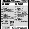 杉江松恋プロデュース2017年1~2月の電撃座落語公演のお知らせ