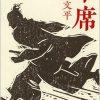 杉江の読書 bookaholic認定2016年度国内ミステリー5位 青山文平『半席』(新潮社)