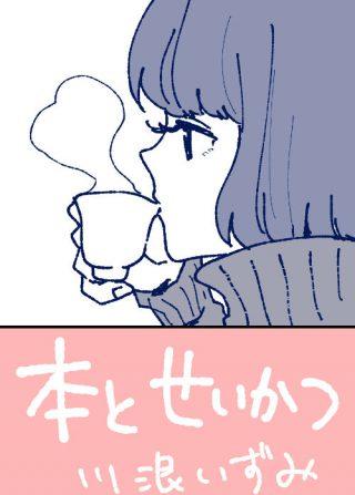 川浪いずみ「本とせいかつ」#3