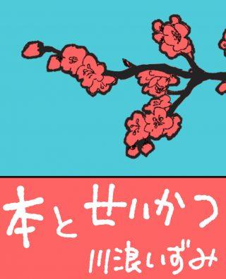川浪いずみ「本とせいかつ」#4