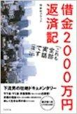 チミの犠牲はムダにしない! その18『借金2000万円返済記』快楽亭ブラック