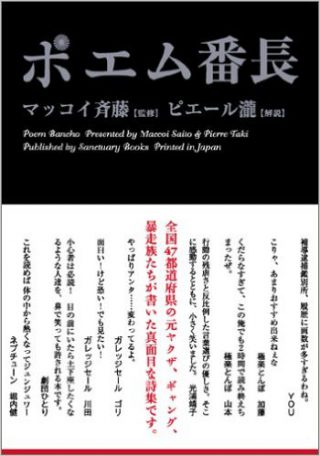 チミの犠牲はムダにしない! その14『ポエム番長』マッコイ斉藤&ピエール瀧