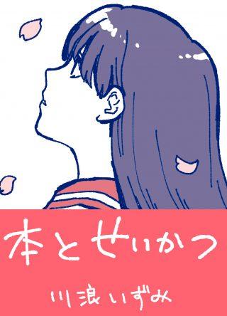 川浪いずみ「本とせいかつ」#5