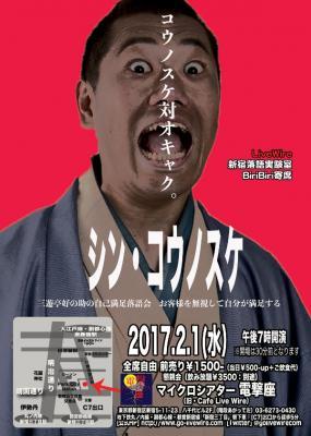 電撃座通信 三遊亭好の助「自己満足落語会」20170201