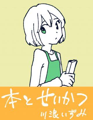 川浪いずみ「本とせいかつ」#6