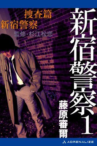 日本警察小説の最高峰、藤原審爾〈新宿警察全集〉刊行!