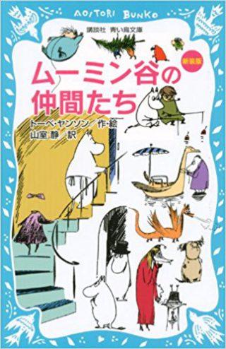 杉江の読書 『ムーミン谷の仲間たち』(講談社青い鳥文庫)