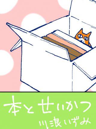 川浪いずみ「本とせいかつ」#7