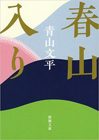杉江の読書 青山文平『春山入り』(新潮文庫)