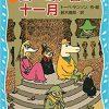 杉江の読書 『ムーミン谷の十一月』(講談社青い鳥文庫)