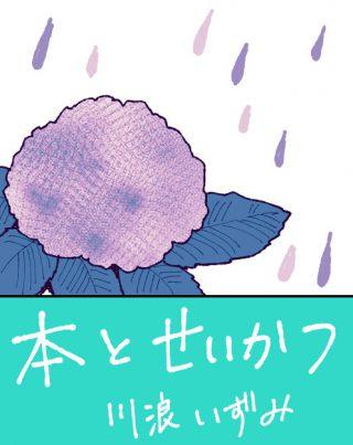 川浪いずみ「本とせいかつ」#8
