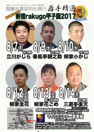 電撃座通信 若手精選「らくご甲子園2017」のお知らせ
