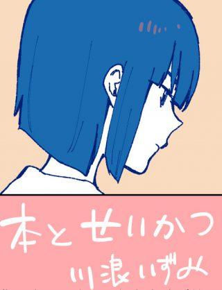 川浪いずみ「本とせいかつ」#10