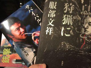杉江松恋の気になる作家招待席・服部文祥さんの巻