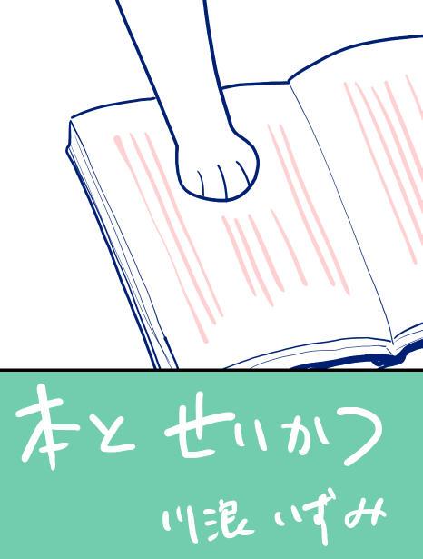 川浪いずみ「本とせいかつ」