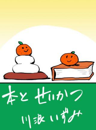 川浪いずみ「本とせいかつ」#14