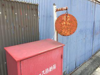 街てくてく~東海道・岡部宿の赤いアレ