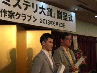杉江松恋不善閑居 第18回本格ミステリ大賞贈賞式